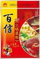 金宫 百信火锅底料 价格:4.50