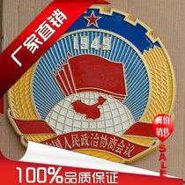 政协徽标定制 金属政协徽制作 徽章加工生产 铝合金政协徽章 60cm 价格:160.00