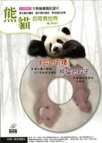正版:��志和《熊�的奇��世界 �p2DVD》 价格:141.00