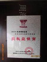 汤浅电瓶YTX20L-BS本田金翼1800哈雷摩托车1500实体店包邮 价格:550.00