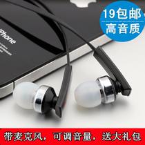 天语W806+泛泰A810s盛大手机七喜H711耳机耳线耳塞带麦克风耳麦 价格:19.00