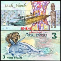 【大洋洲】全新UNC 库克群岛3元 世界最漂亮的纸币之一 Q140 价格:25.00