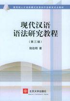 【商城正版】现代汉语语法研究教程(第三版 陆俭明 价格:15.40