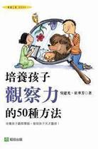 正版:崔�A芳《培�B孩子�^察力的50�N方法》稻田出版250 价格:55.00