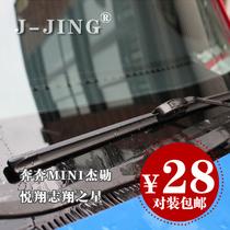 长安奔奔MINI杰勋悦翔志翔CM8之星CX20无骨雨刷器 雨刮器片包邮 价格:28.00