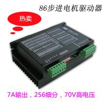 86步进电机驱动器,7A输出,256细分,70V高电压步进电机驱动器 价格:198.00