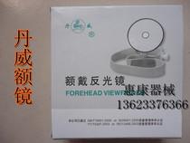 额镜 额带反光镜 医用反光镜 耳鼻喉科专用 额戴反光镜 价格:14.88