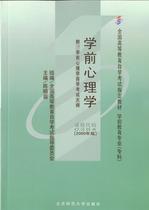 00384学前心理学 陈帼眉 北京师范大学出版社 价格:18.30