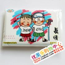 华美纸品 华禧真情纸手帕 可爱卡通图案纸巾 1包 价格:1.00