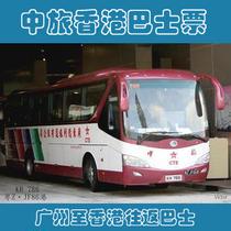 港中旅广州至香港市区直通大巴单程票 中旅双向通用巴士票 价格:70.00