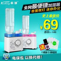 特价包邮 科城js135矿泉水瓶空气加湿器迷你办公创意香薰机香薰灯 价格:59.00