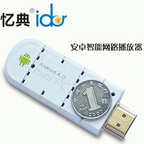忆典U9 安卓播放器 安卓4.0 机顶盒 网络电视 MINI 游戏送鼠标 价格:229.00