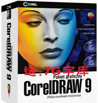 coreldraw 9矢量图形设计软件/排版/文泰PLT雕刻/中文永久免费CDR 价格:5.00