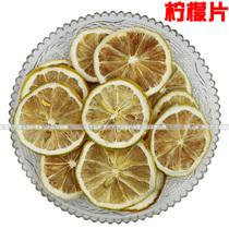 新花草茶叶/特级新鲜柠檬片 干/美容美白花茶 50g袋/满500克包邮 价格:3.50