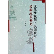 【博文】现代性视阈下民国政府宗教政策研究 马莉 中国社会科学出 价格:21.80