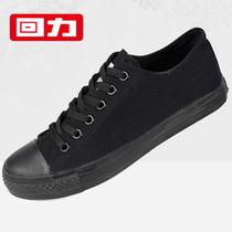 纯黑色男女款帆布鞋全黑单鞋军队HuiLi/回力 167R【零利润】 价格:45.00