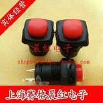 按钮开关 DS-428自锁 带锁按键开关 1A 250VAC 方头圆形 价格:0.90