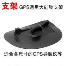 汽车用品 E路航 大尺寸GPS导航仪通用硅胶支架万能吸盘底座 价格:35.00