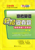高考英语轻松做真题 江苏专用一二轮复习补充训练含答案 恩波教育 价格:12.70
