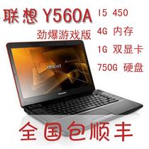 全新原装联想 Y560A-IFI  I5/4G/750/1G双显卡切换/全国包邮顺丰 价格:3258.00