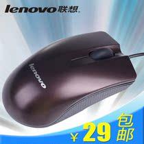 正品联想 鼠标  NM50-P M20  联想有线鼠标  光电鼠标 笔记本鼠标 价格:29.00