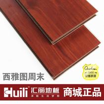 正品汇丽地板 12mm封蜡防水 红柚 强化复合木地板高耐磨 环保特价 价格:108.00