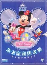 【正版】迪士尼 米老鼠和唐老鸭 中英文字幕 国粤英三语发音 6DVD 价格:36.00