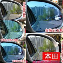 华仕CR-V/奥德赛/飞度/锋范 后视镜 倒车镜大视野 价格:37.50