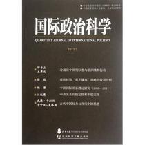 国际政治科学(2012\2) 阎学通 正版书籍 人文社会 价格:22.04