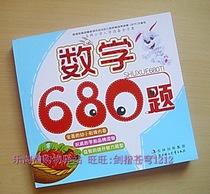 正版数学680题 180页 大班一年级教材 幼儿童认数字学数学加减法 价格:12.00