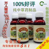 3送1 控油防脱发生发液 快速止脱生发剂 适合斑秃脂溢性增发密发 价格:180.00