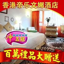香港酒店预订 香港帝乐文娜酒店 尖沙咀酒店 香港旅游 宾馆住宿 价格:351.00