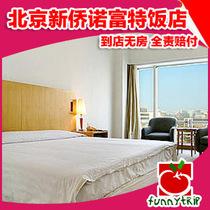 番茄假期 北京新侨诺富特饭店 东城区四星 国内酒店预订预定 价格:550.00