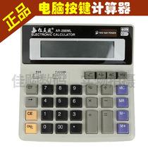 包邮 佳灵通计算器商务办公台式计算机200ml 大号电脑键盘高按键 价格:28.00