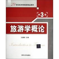 旅游学概论(第3版21世纪经济管理类精品教材) 王德刚 正版 价格:30.58