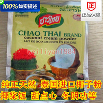 泰国进口调料 泰国椰子粉 冲咖啡拌咖喱 椰粉 做冬阴功 西米露 价格:5.90