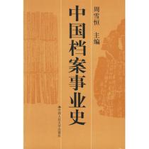 中国档案事业史/周雪恒/中国人民大学出版社 价格:18.40