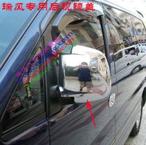 现货*江淮瑞风后视镜盖装饰 专用倒车镜罩 电镀倒车镜壳改装亮贴 价格:79.20