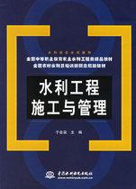 皇冠正版/水利工程施工与管理于会泉  主编 价格:27.90