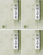 外国文学史(第二版)1-4卷 聂珍钊主编 华中科技大学出版社 4本 价格:33.00