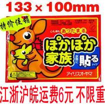 厂家直销 袋鼠暖宝宝发热贴/暖宫贴/一贴热/保暖贴 批发价疯抢 价格:0.75