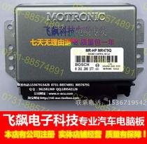 华普汽车电脑板 华普MR-HPM479QA发动机电脑ECU 0261208377 正品 价格:190.00