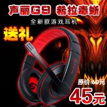 包邮送礼 Somic/声丽 G9 电脑耳机带麦克风 头戴式游戏耳麦 CF 价格:45.00