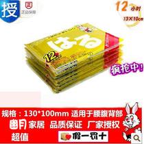 正品金兔子暖宝宝 热 贴暖宫贴保暖贴一贴热发热贴 大片 整箱包邮 价格:0.39