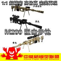 【精装杂志】穿越火线 cs 1:1枪械 M200 狙击步枪纸仙儿纸模型 价格:38.00
