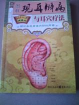 耳穴按摩 耳穴按摩 观耳辨病与耳穴按摩治疗 价格:5.50