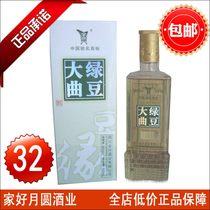 【2瓶起包邮】 全兴大曲 绿豆大曲 绿豆酒 50度500ml  白酒 正品 价格:30.00