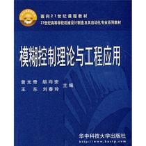②仓正版 模糊控制理论与工程应用 价格:25.30