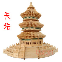 建筑/diy小屋/其他拼装模型木质拼图天坛 木质模型 天坛 生日礼品 价格:10.50
