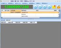 标版来电通软件对接各管理软件(含局域网)支持记得来电显示管理器 价格:256.00